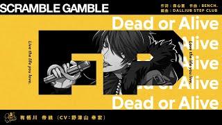 ヒプノシスマイク「SCRAMBLE GAMBLE」/有栖川帝統Trailer