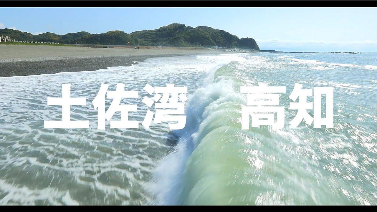 【空の旅#90】「土佐湾に流れつくのが仁淀ブルーって知ってた?」空撮・多胡光純 土佐湾_Kochi aerial