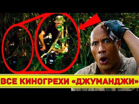 Все киногрехи + клип 'Джуманджи: Зов джунглей'/ 'Jumanji: Welcome to the Jungle'  - Народный КиноЛяп