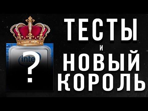Результаты тестов Kaby Lake S и новый БЮДЖЕТНЫЙ КОРОЛЬ процессоров!