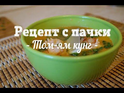 Рецепт с пачки # 73 Том Ям Кунг