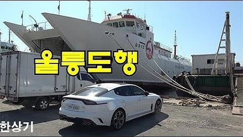 [독도 4부]울릉도행 확정, 여객선과 차량 선적 예약하기 - 2019.10.15