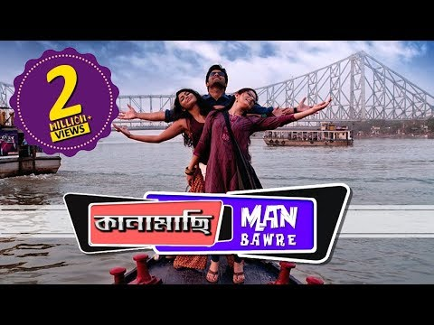 Man Bawra ( Full Video) I Kanamachi | Ankush | Srabonti | Roamtic Song | Eskay Movies