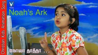 நோவா தாத்தா ...| Tamil Christian Song for Kids | Rihana | Gospel Music Children