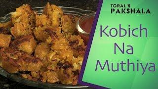 How To Make Kobi Na Muthiya  (cabbage Dumplings) || Toral's Pakhshala