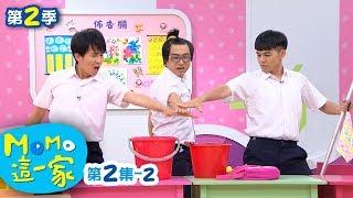 全新第二季 | momo這一家【男女平權】S2 _ EP02 - 2 | momo親子台【官方HD完整版】第二季 第2集 - 2