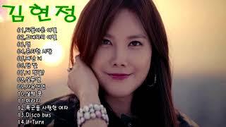 김현정(Kim Hyun-jung) 노래모음
