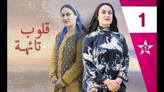 Kloub Taiha - Ep 1 - قلوب تائهة الحلقة