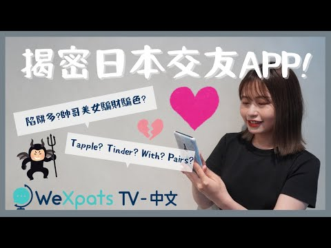 日本生活 日本的交友軟體陷阱多?到底為什麼這麼多種? 想交日本男友日本女友只能靠自己滑手機 小心帥哥美女設下的陷阱!