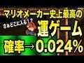 【マリオメーカー】0.024%!マリオメーカー史上最高の運ゲーコース【実況プレイ】