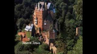 Замки-Германии(Замки Германии., 2012-03-24T17:14:23.000Z)