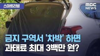 [스마트리빙] 금지 구역서 '차박' 하면 과태료 최대 3백만 원? (2020.10.30/뉴스투데이/MBC)