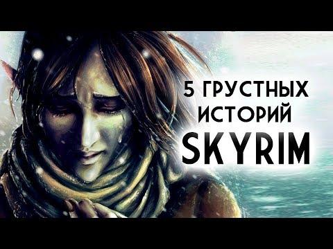 Skyrim - 5 грустных историй в Скайриме! Не отмеченные и интересные локации. thumbnail