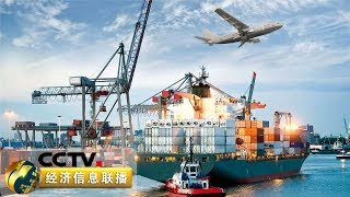 《经济信息联播》 20190514| CCTV财经