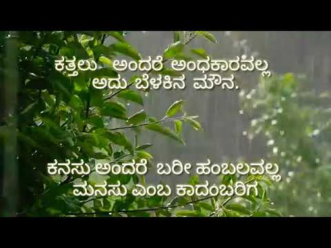 Kannada Good Morning Status Video Youtube