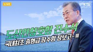 """도산 안창호함 진수식 - 문재인 대통령 축사 """"이 시대의 거북선이자 우리 국방의 미래"""""""