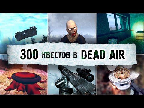 Новый DEAD AIR: Revolution - STALKER