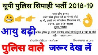 यूपी पुलिस सिपाही भर्ती 2018, UP Police Constable Recruitment, UP Police, UP Police Constable 2018