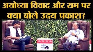 Uday Prakash Interview : Ayodhya, Babri Masjid, Ram Temple, Krishna, Kashmir पर must watch