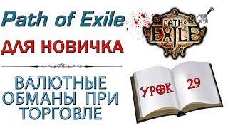 Path of Exile:  для новичков - Валютные обманы при торговле
