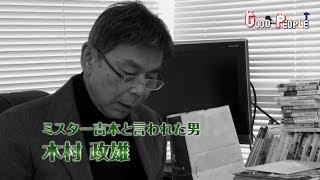 『グッドピープル』 Vol.13 ~ミスター吉本と言われた男 木村政雄~(gp198080)