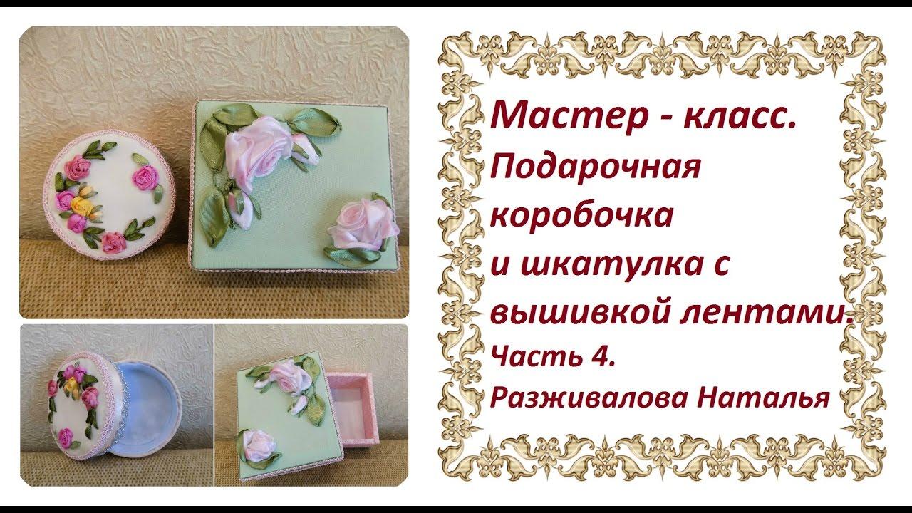 МК. Подарочная коробочка и шкатулка с вышивкой лентами. Часть 4