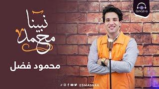 Esma3na - Mahmoud Fadl - Nabina Mohamed | نبينا محمد قال يا بلال - محمود فضل