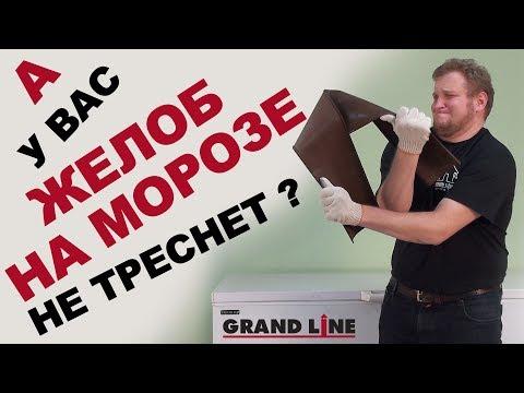 Пластиковый желоб Grand Lineне лопаетсядаже при -21°   [Тест-обзор]