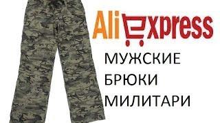 видео Мужские штаны в стиле милитари
