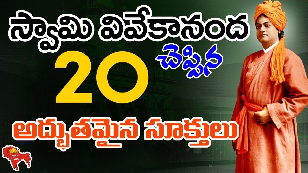 50+ Great Vivekananda Good Words In Telugu - hindi life quotes