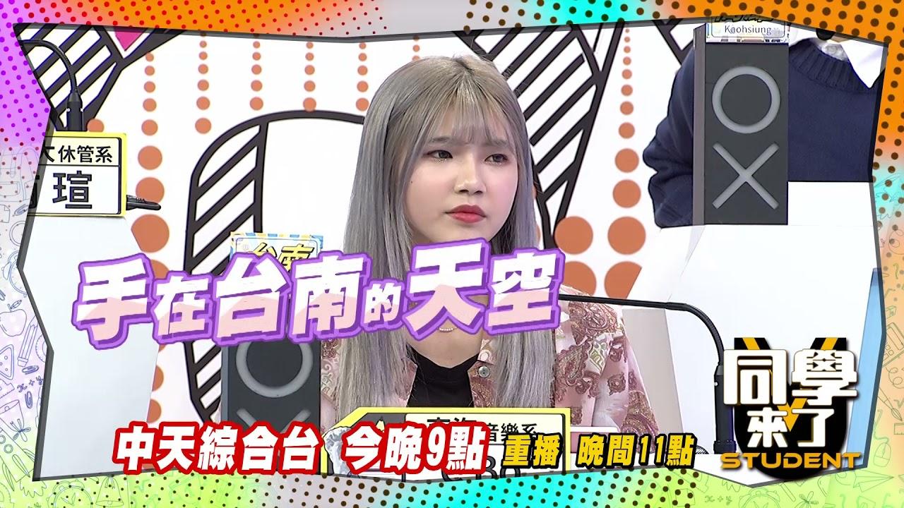 《搶先看》台灣縣市來洗白 這都不是真的  同學來了2021.04.21