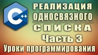 Реализация односвязного списка c++ Часть 3 | Урок #135