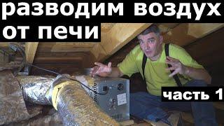 Pазводка воздуха по дому от печи Dovre 760 WD. Как отопить весь дом одной печью. Практика. Часть 1.
