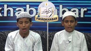 Quran Para 2   Surah Al-baqarah142-252  By Hafiz Ahmed Khuzaima & Hafiz Abdul Mu
