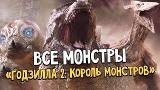 «Годзилла 2: Король монстров» - Все монстры и их особенности. Ждём фильм, смотрим вместе!