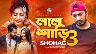 Lal Shari 3 By Shohag HD.mp4