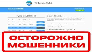 VIP Domains Market аукцион доменов даст нам заработать? Честный отзыв