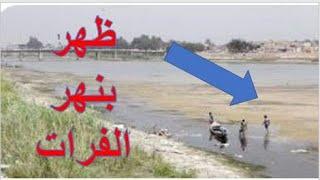 #علامات_الساعة #ظهورعلامات الساعة الكبري اليوم في نهر الفرات امام الاف وانتم غافلون عنها شاهد ما ظهر