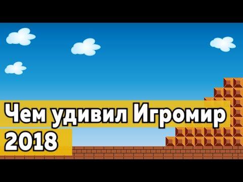 Новинки Игромира 2018