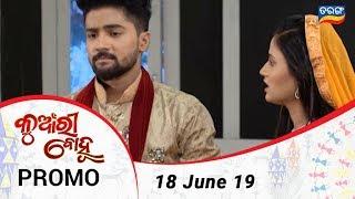 Kunwari Bohu | 18 June 19 | Promo | Odia Serial TarangTV