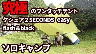究極のワンタッチテントでソロキャンプ【ケシュア2SECONDS flash&black】