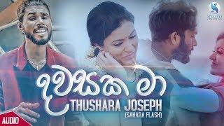 Gambar cover Dawasaka Ma [Man Wage Pem Keru] - Thushara Joshap Official Audio 2019 | Sinhala New Songs