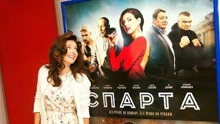 """Репортаж с закрытого показа фильма """"Спарта"""". Наталия Власова."""