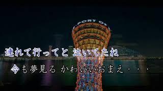 作詞 橋永 勇 作・編曲 城戸邦男 歌手 原たかしさん 拙い歌唱ですが 歌...
