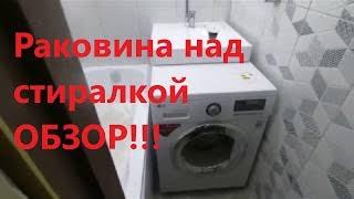 Раковина над стиральной машиной. Установка и обзор.