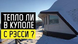 Отопление радиаторами Рэсси - Купольный дом в Крыму(, 2016-12-05T14:53:43.000Z)