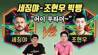 [K리그 11R 프리뷰]'어이 부라더~' 세징야 vs 조현우 빅뱅 (+승부예측, 부상썰)