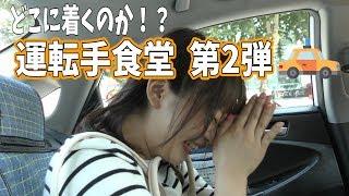 【韓国】日本人が韓国のタクシーで「美味しい店まで!」と言ってみた- 第2弾
