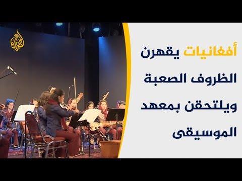 أفغانيات يقهرن الظروف الصعبة ويلتحقن بمعهد الموسيقى  - 13:55-2019 / 4 / 15