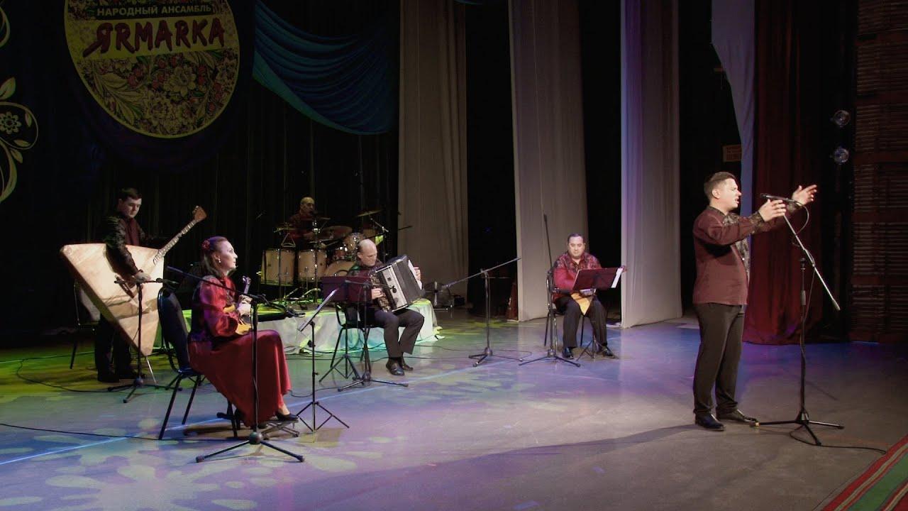 Народный ансамбль Ярмарка-Какая песня без баяна